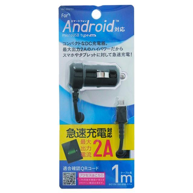 スマートフォン用DC充電器1m 2A